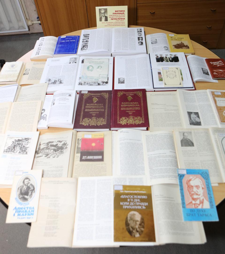 До 95-річчя від дня народження Петра Ротача