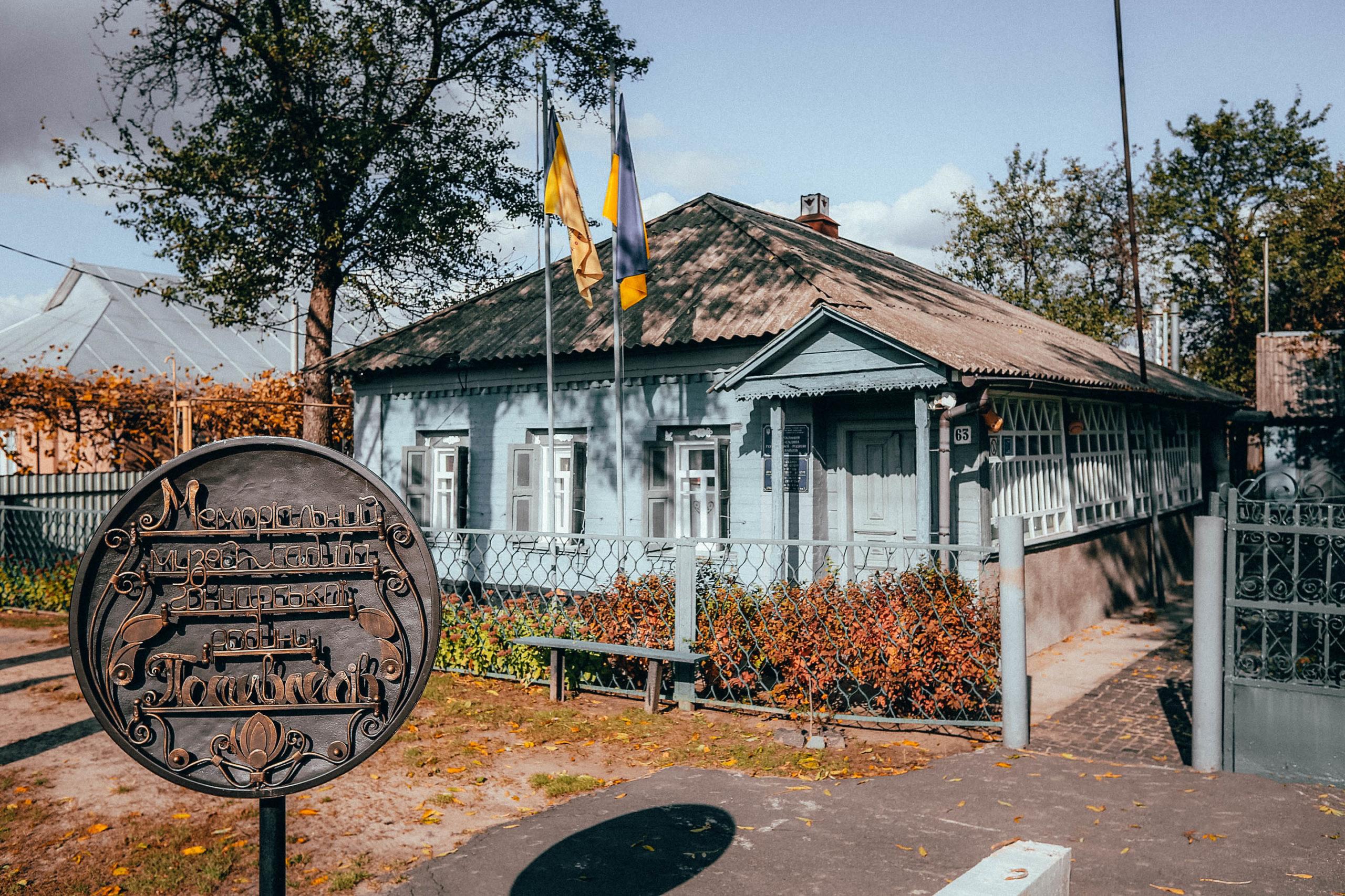 Меморіальний музей-садиба гончарської родини Пошивайлів