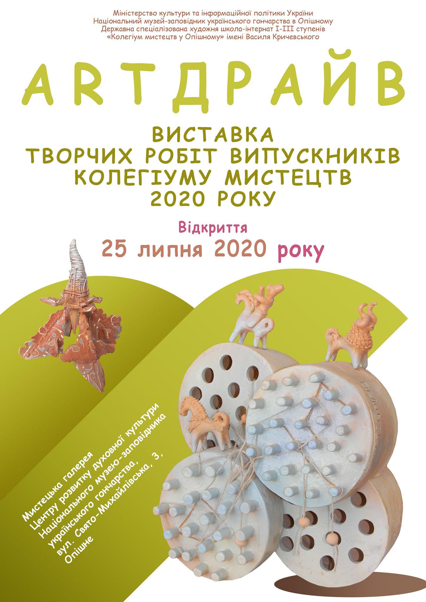 Творчі діти – майбутнє України