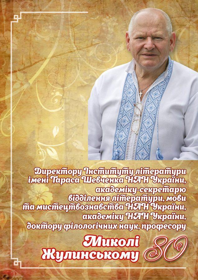Миколі Жулинському 80