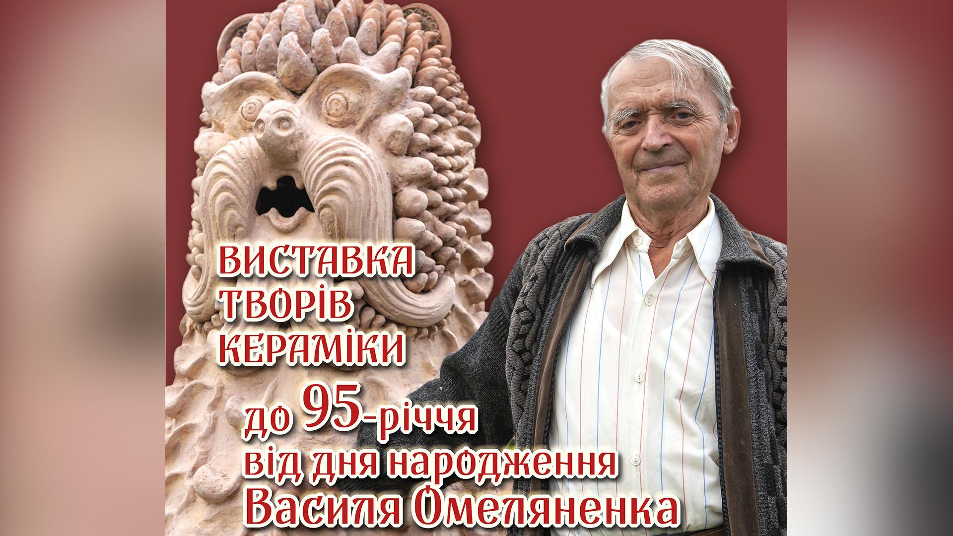 Виставка Василя Онуфрійовича Омеляненко - «ЖИТТЄДАЙНІ ДЖЕРЕЛА ВЕЛИКОГО ТВОРЦЯ»