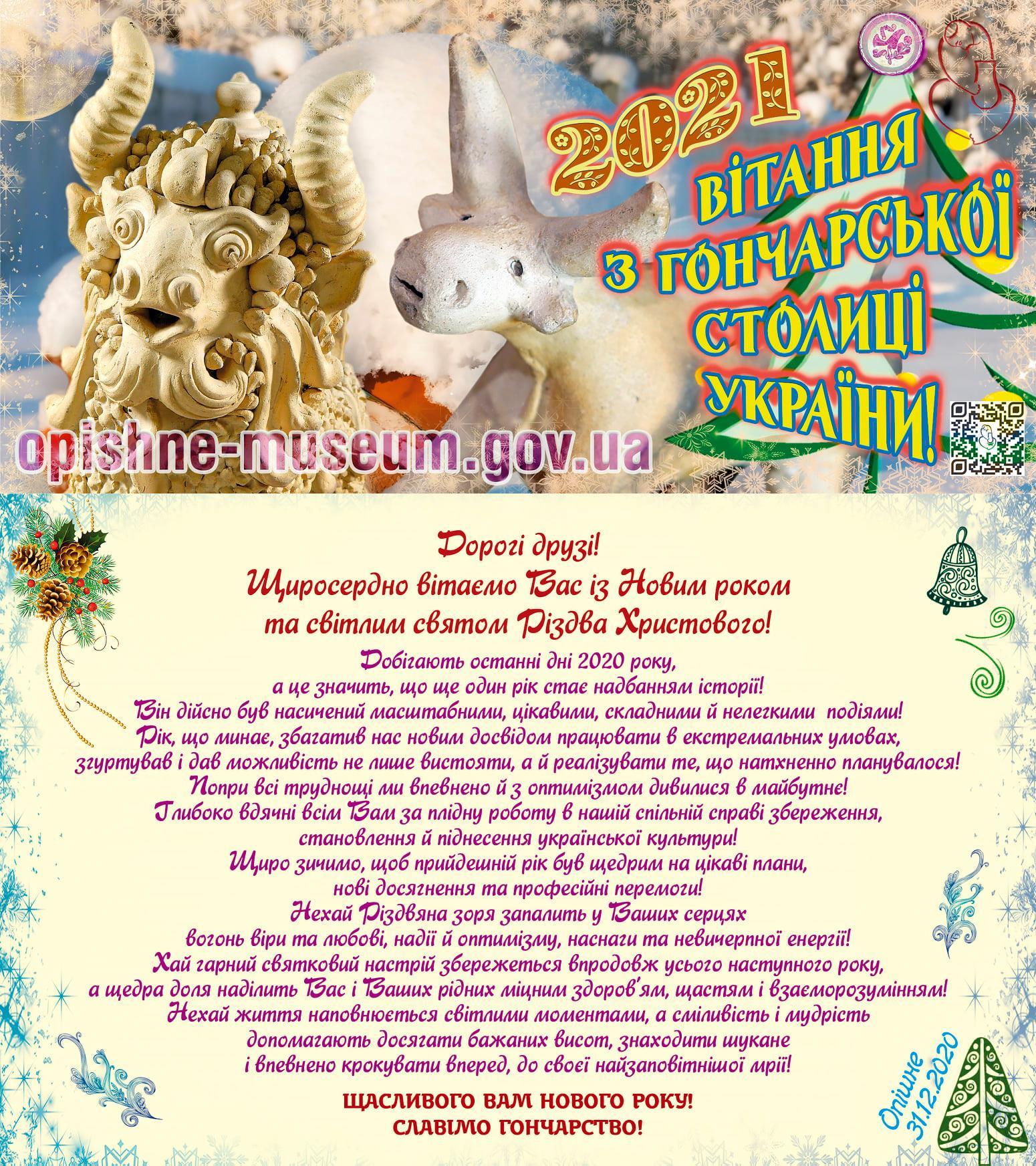Щиросердно вітаємо Вас із Новим роком та світлим святом Різдва Христового!