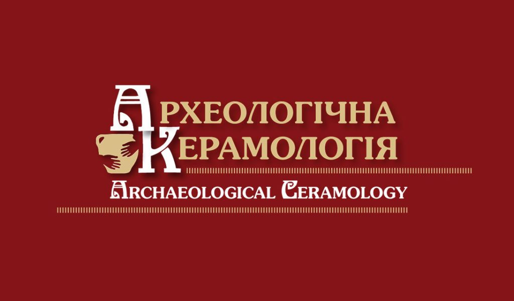 """""""Археологічна керамологія"""" в міжнародній індексаційній базі наукових видань"""