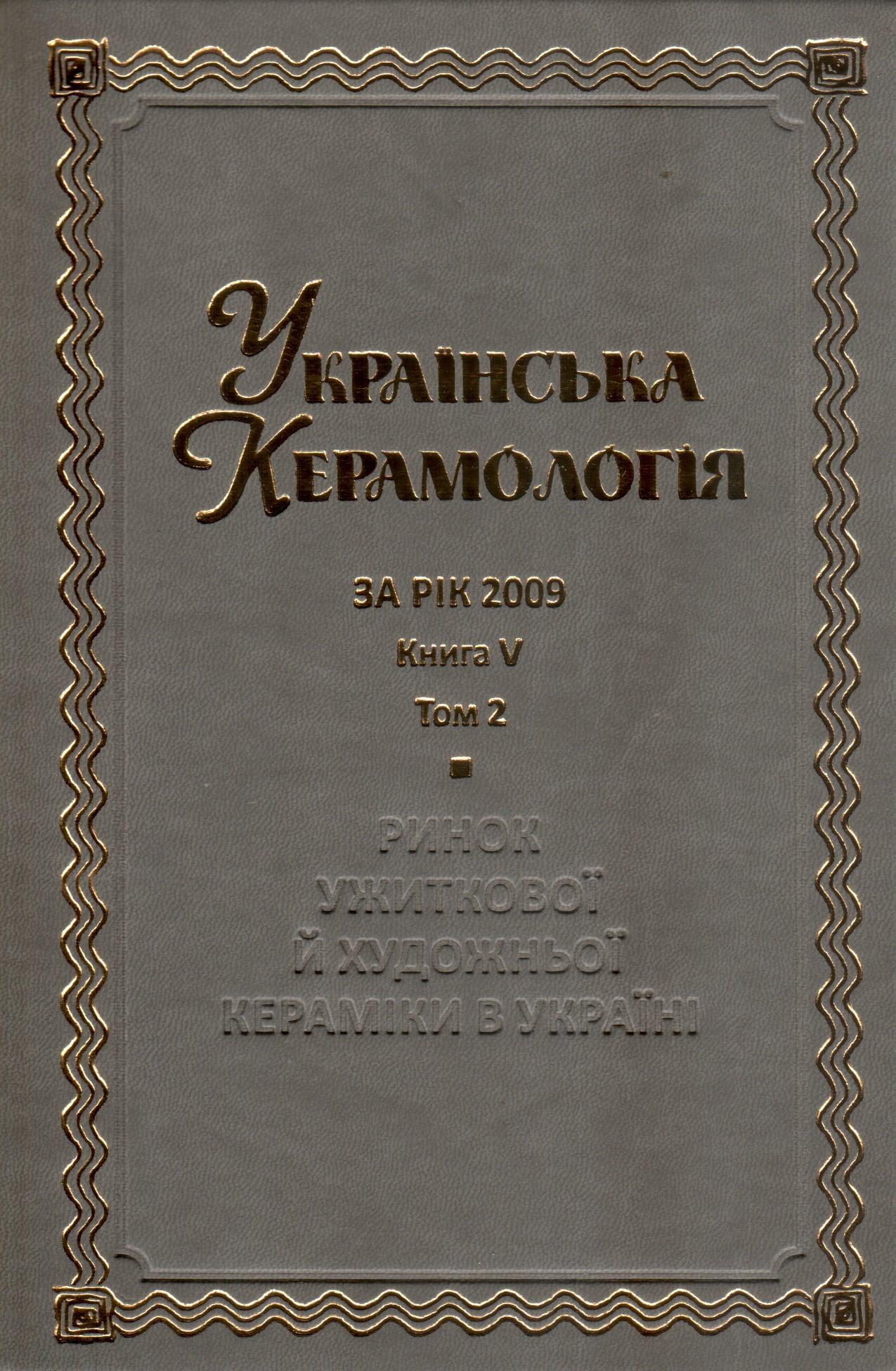 Новий том Національного наукового щорічника «Українська керамологія»