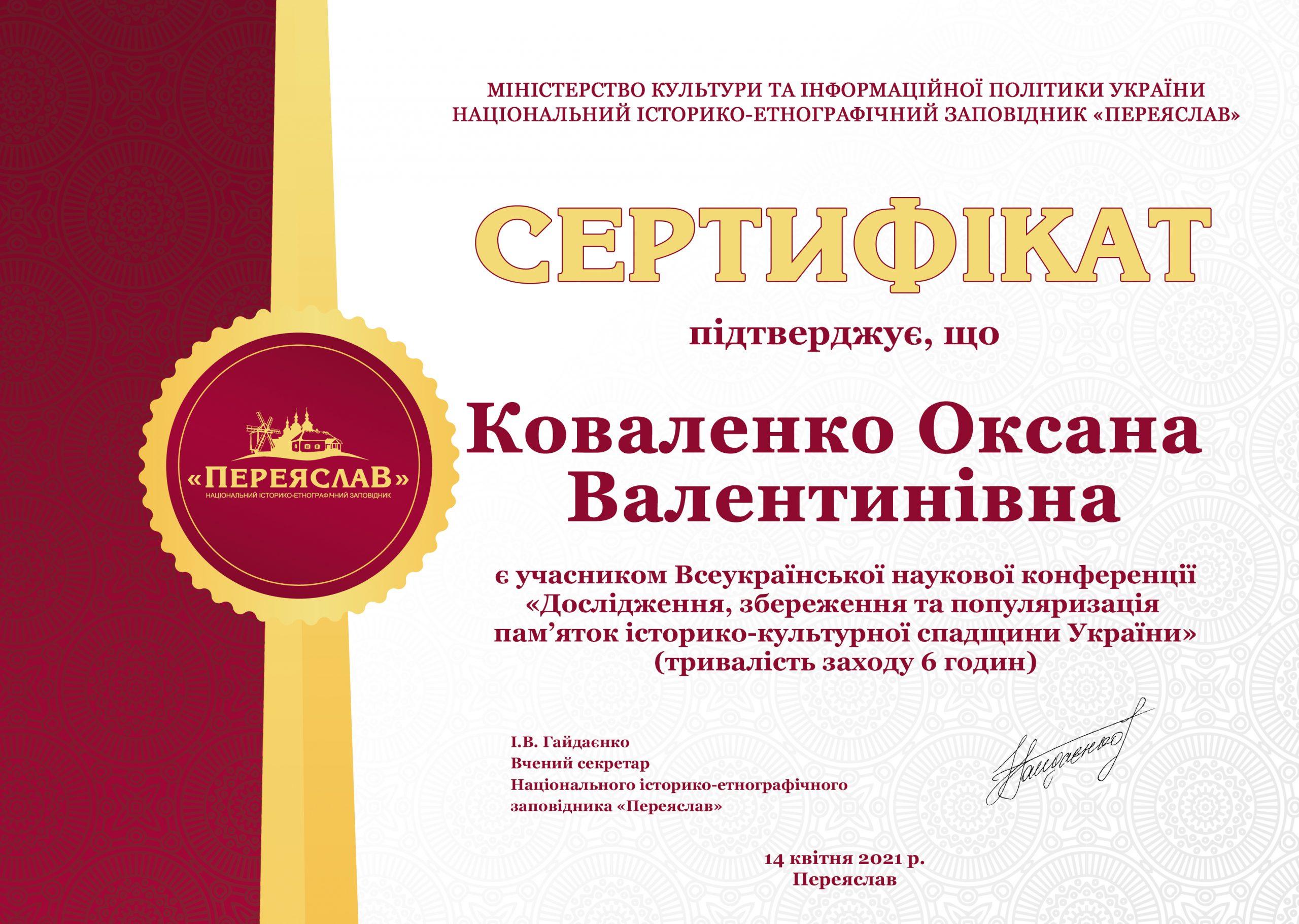 Наукова конференція в Переяславі